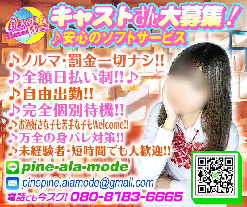 朝昼からセクキャバ『チェリーウエストデイズ』 時給五千円以上確実!高収入アルバイト求人募集情報、女の子募集
